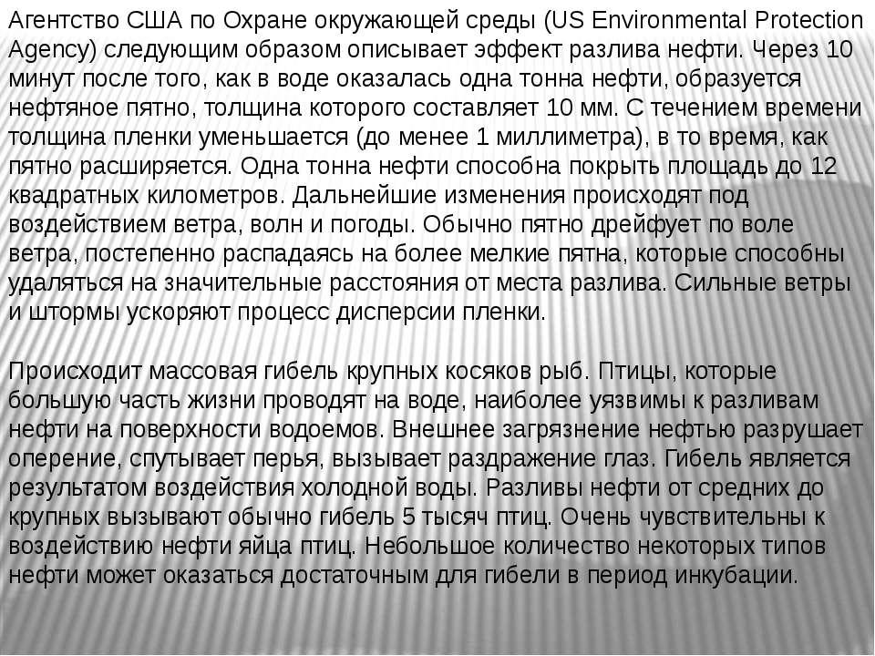 Агентство США по Охране окружающей среды (US Environmental Protection Agency)...