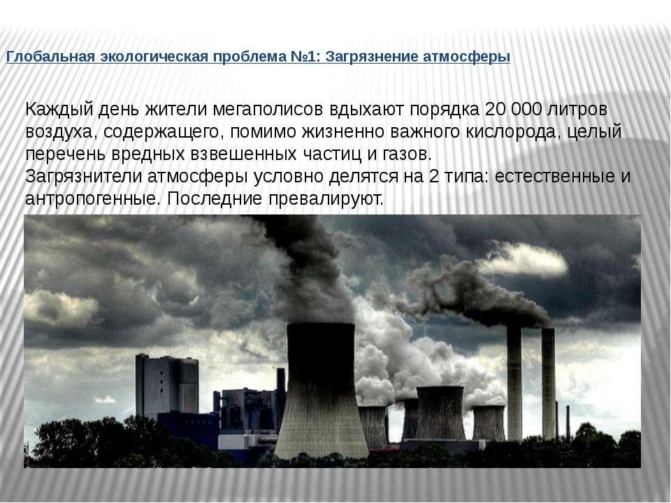 Глобальная экологическая проблема №1: Загрязнение атмосферы Каждый день жител...