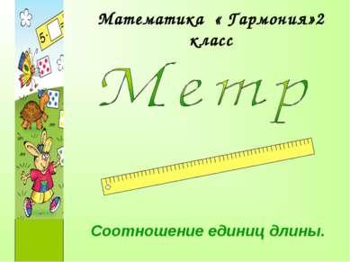 Математика « Гармония»2 класс Соотношение единиц длины.