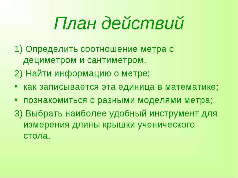 План действий 1) Определить соотношение метра с дециметром и сантиметром. 2) ...