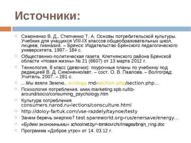 Источники: Симоненко В. Д., Степченко Т. А. Основы потребительской культуры. ...