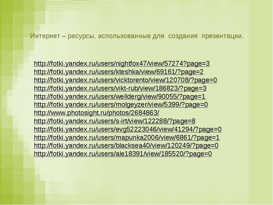 Интернет – ресурсы, использованные для создания презентации. http://fotki.yan...