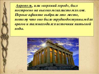 Акрополь, или «верхний город», был построено на высоком скалистом холме. Перв...