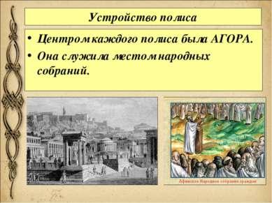 Устройство полиса Центром каждого полиса была АГОРА. Она служила местом народ...