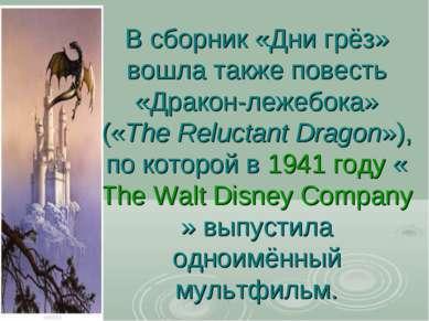 В сборник «Дни грёз» вошла также повесть «Дракон-лежебока» («The Reluctant Dr...