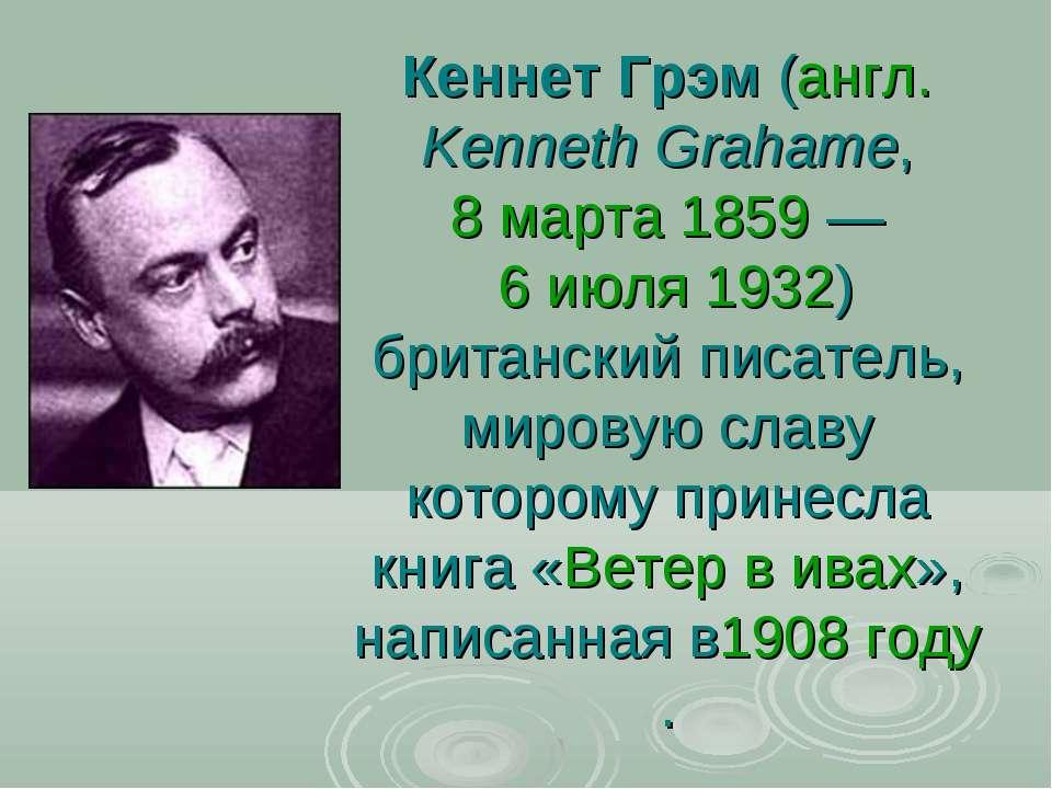 Кеннет Грэм(англ.Kenneth Grahame, 8 марта1859— 6 июля1932) британский ...