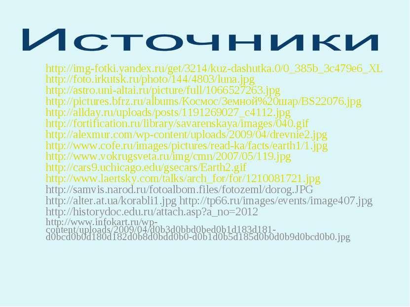 http://img-fotki.yandex.ru/get/3214/kuz-dashutka.0/0_385b_3c479e6_XL http://f...