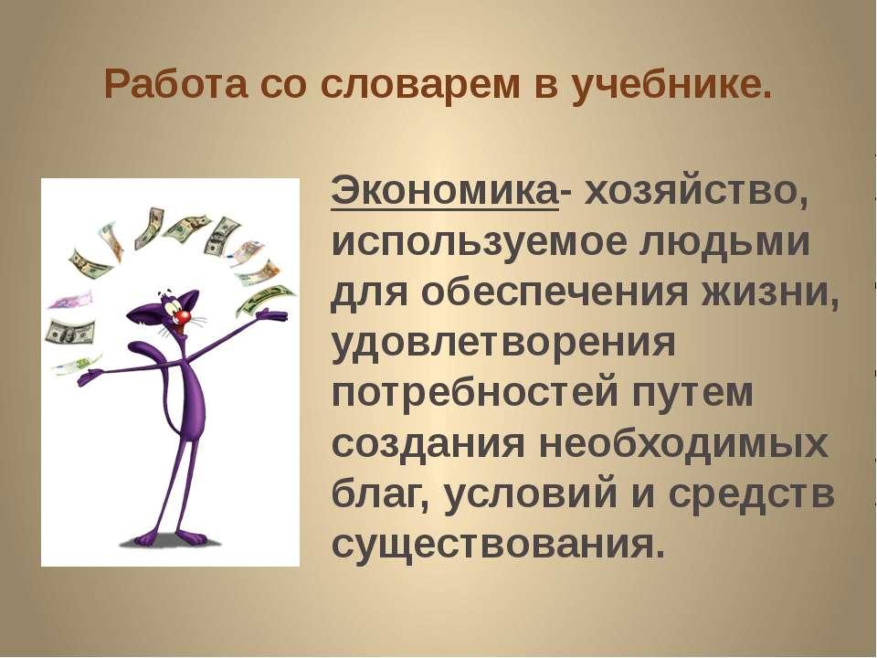 Работа со словарем в учебнике. Экономика- хозяйство, используемое людьми для ...