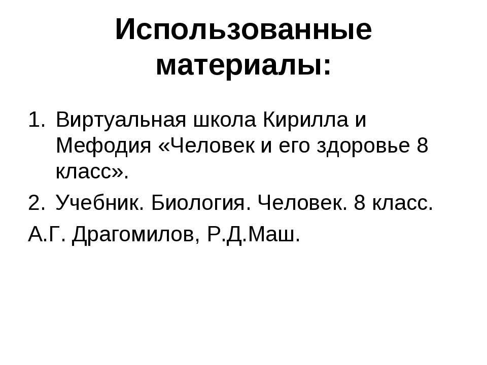 Использованные материалы: Виртуальная школа Кирилла и Мефодия «Человек и его ...