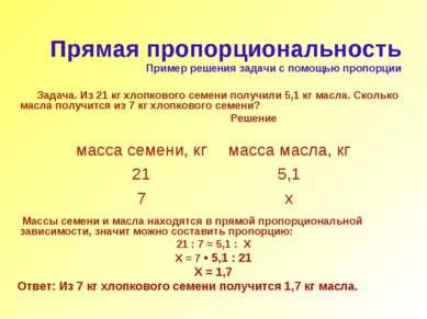 Прямая пропорциональность Пример решения задачи с помощью пропорции Задача. И...