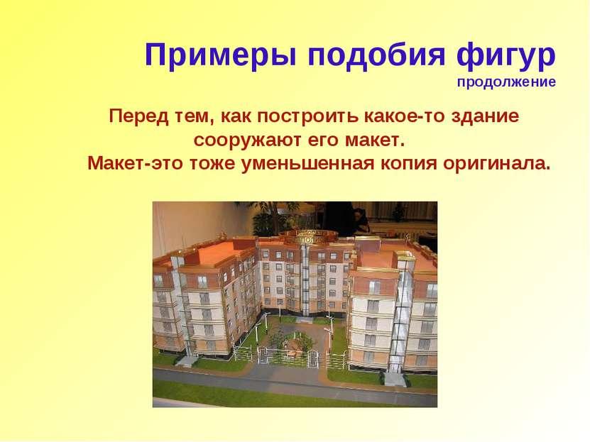 Перед тем, как построить какое-то здание сооружают его макет. Макет-это тоже ...