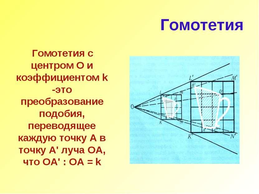 Гомотетия Гомотетия с центром О и коэффициентом k -это преобразование подобия...