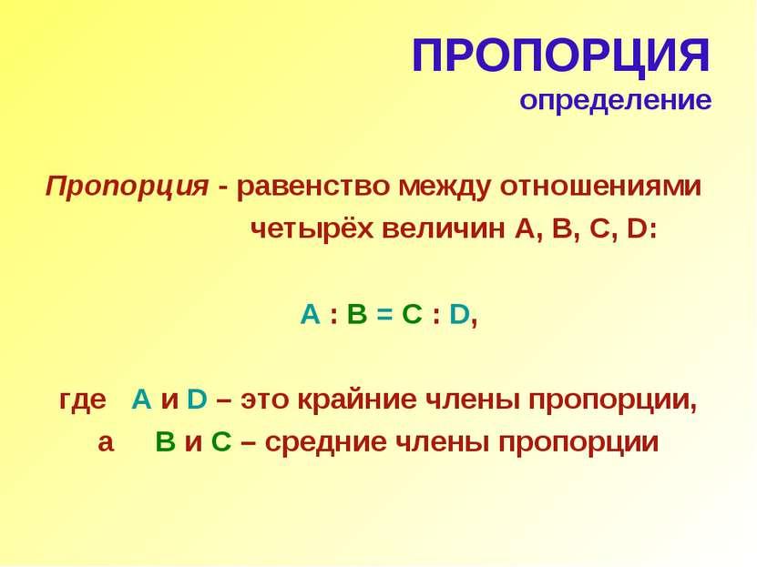ПРОПОРЦИЯ определение Пропорция - равенство между отношениями четырёх величин...
