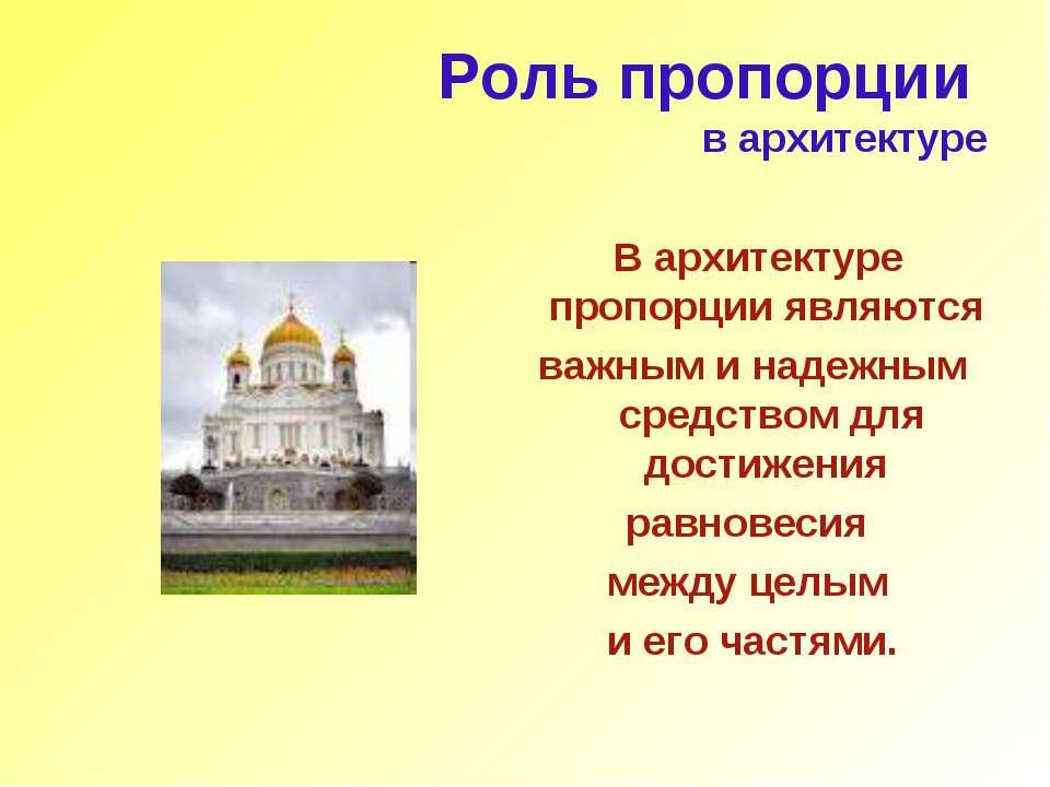 Роль пропорции в архитектуре В архитектуре пропорции являются важным и надежн...