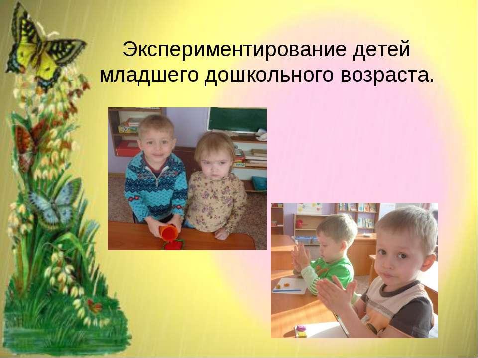 Экспериментирование детей младшего дошкольного возраста.