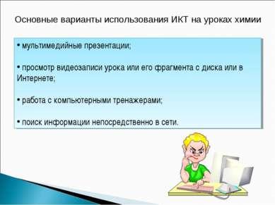 Основные варианты использования ИКТ на уроках химии мультимедийные презентаци...