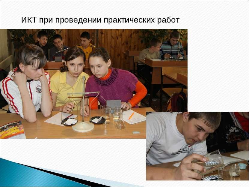 ИКТ при проведении практических работ