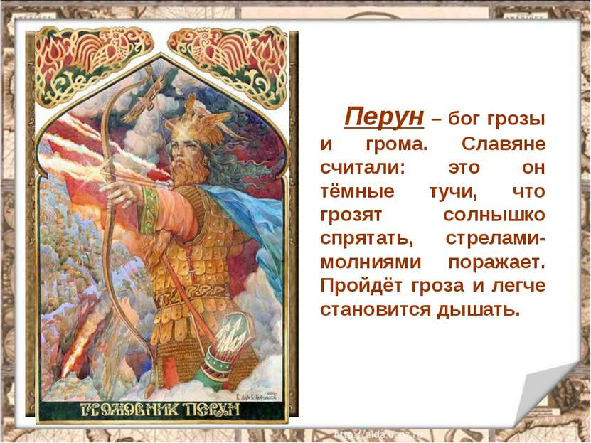 Перун – бог грозы и грома. Славяне считали: это он тёмные тучи, что грозят со...