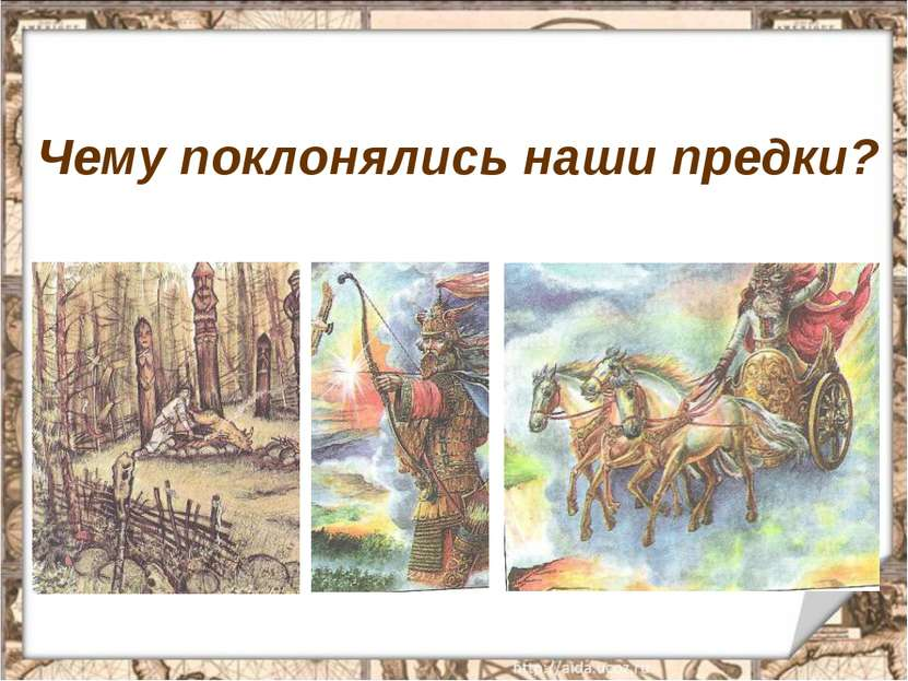 Чему поклонялись наши предки?