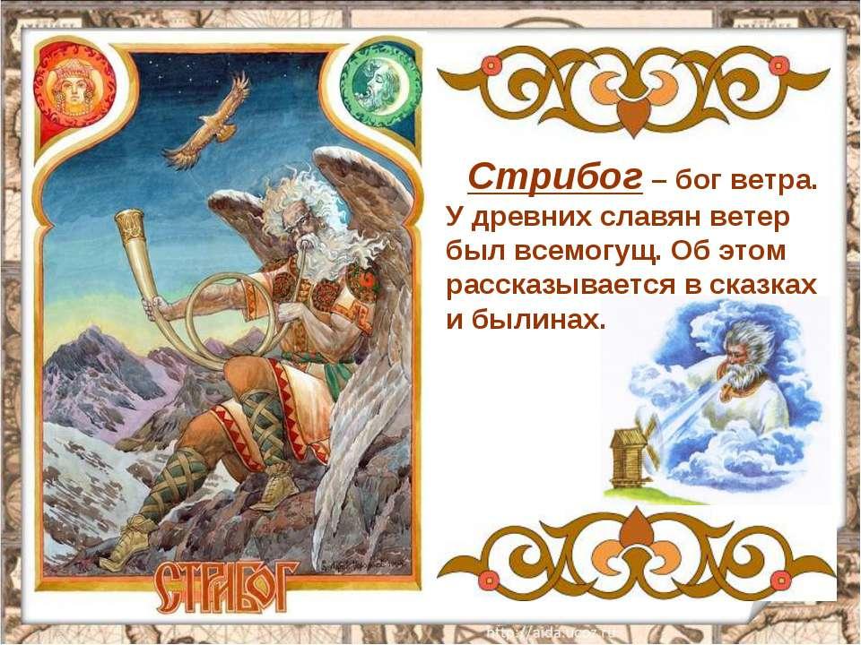 Стрибог – бог ветра. У древних славян ветер был всемогущ. Об этом рассказывае...
