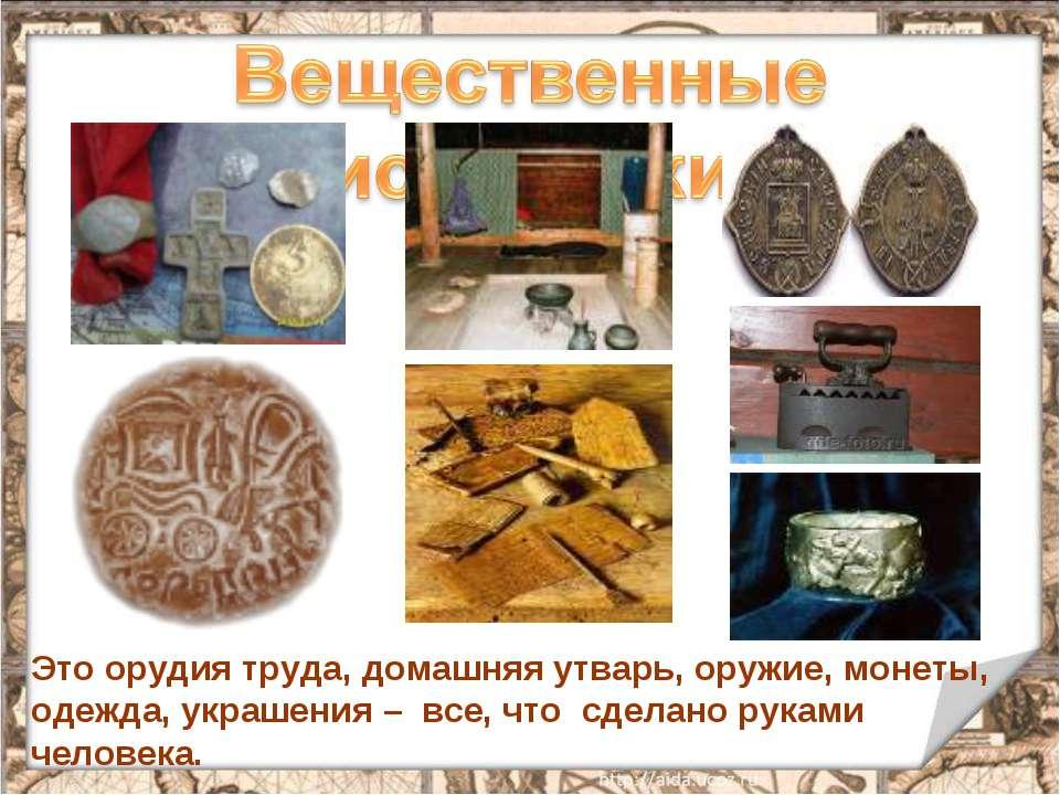 Это орудия труда, домашняя утварь, оружие, монеты, одежда, украшения – все, ч...