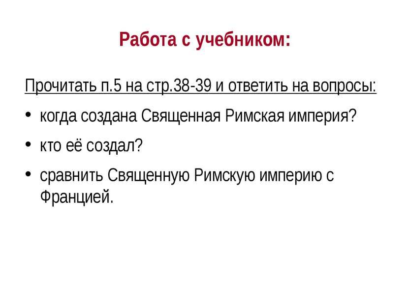 Работа с учебником: Прочитать п.5 на стр.38-39 и ответить на вопросы: когда с...