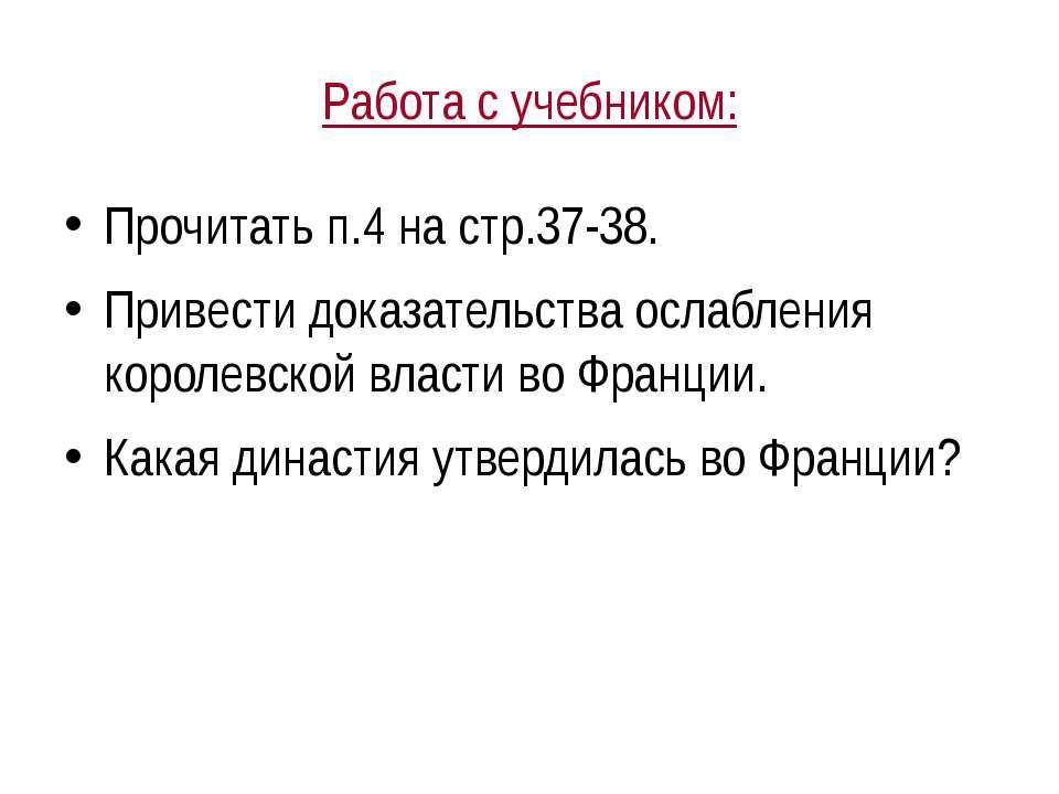 Работа с учебником: Прочитать п.4 на стр.37-38. Привести доказательства ослаб...