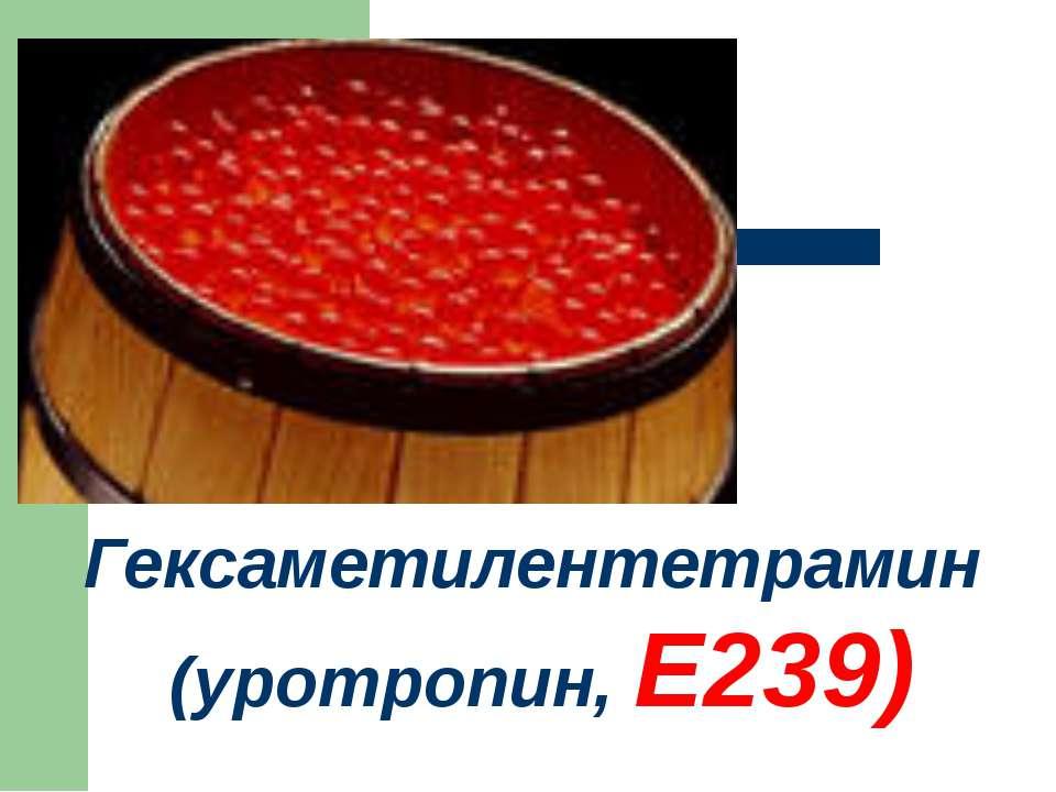 Гексаметилентетрамин (уротропин, Е239)