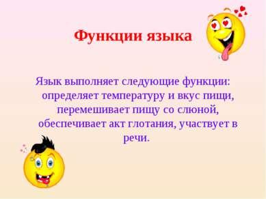 Функции языка Язык выполняет следующие функции: определяет температуру и вкус...