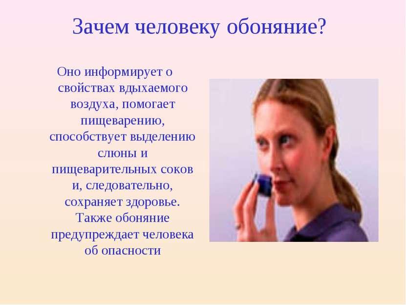 Зачем человеку обоняние? Оно информирует о свойствах вдыхаемого воздуха, помо...
