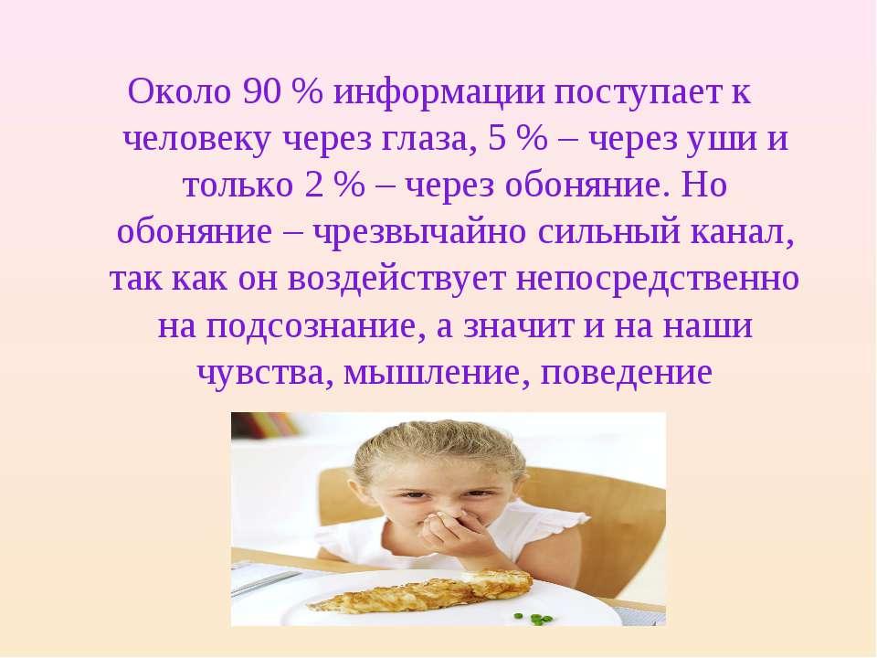 Около 90 % информации поступает к человеку через глаза, 5 % – через уши и тол...