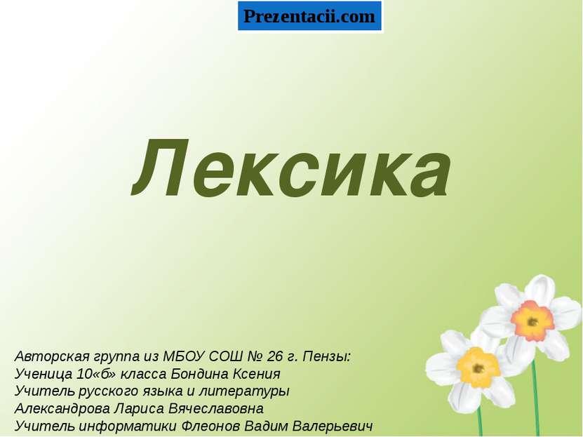 Лексика Авторская группа из МБОУ СОШ № 26 г. Пензы: Ученица 10«б» класса Бонд...