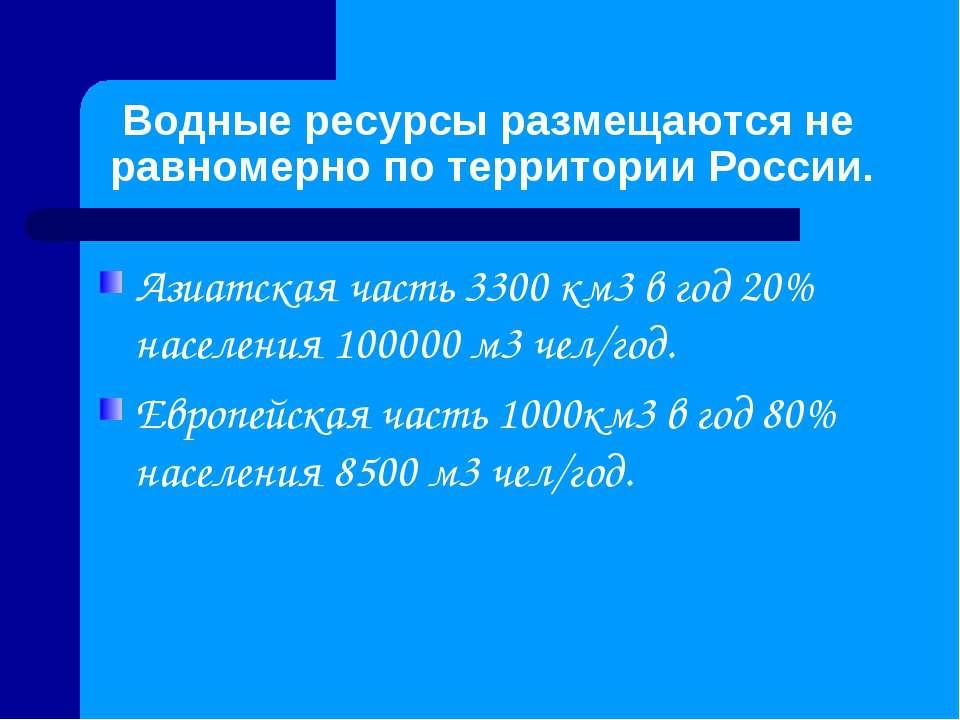 Водные ресурсы размещаются не равномерно по территории России. Азиатская част...