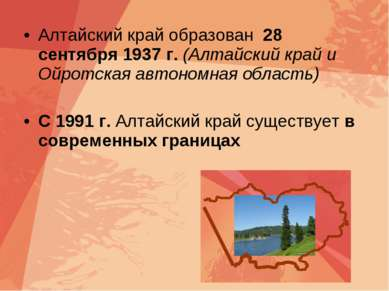 Алтайский край образован 28 сентября 1937 г. (Алтайский край и Ойротская авто...
