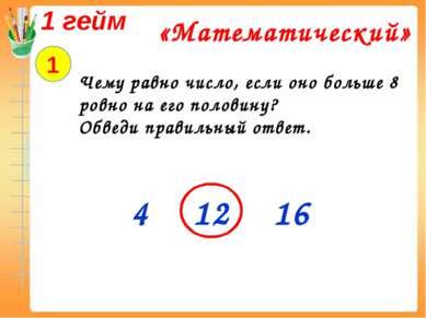 1 гейм «Математический» 1 Чему равно число, если оно больше 8 ровно на его по...