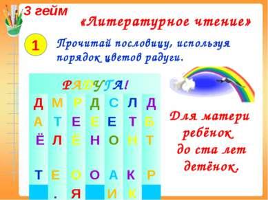 3 гейм «Литературное чтение» 1 Прочитай пословицу, используя порядок цветов р...