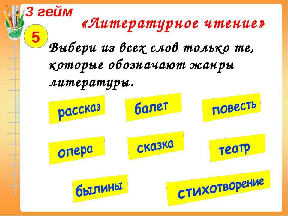 3 гейм «Литературное чтение» 5 Выбери из всех слов только те, которые обознач...