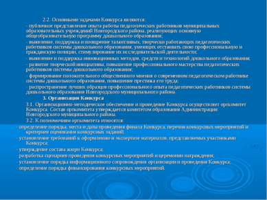 2.2. Основными задачами Конкурса являются: - публичное представление опыта ра...