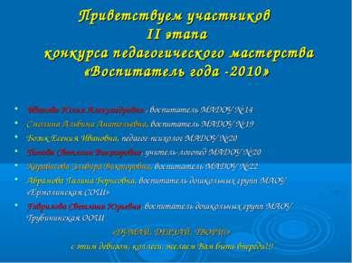 Приветствуем участников II этапа конкурса педагогического мастерства «Воспита...