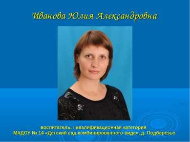 Иванова Юлия Александровна воспитатель, I квалификационная категория МАДОУ № ...
