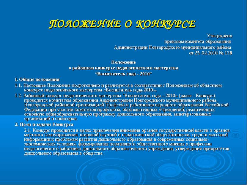 ПОЛОЖЕНИЕ О КОНКУРСЕ Утверждено приказом комитета образования Администрации Н...