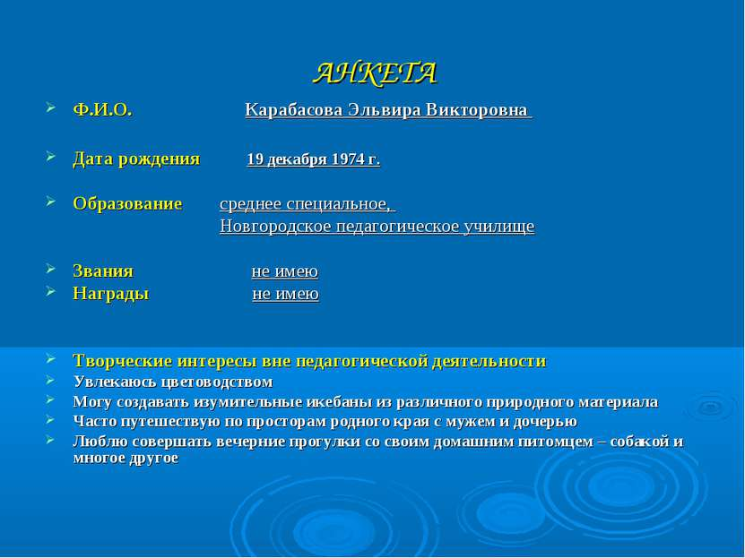 АНКЕТА Ф.И.О. Карабасова Эльвира Викторовна Дата рождения 19 декабря 1974 г. ...