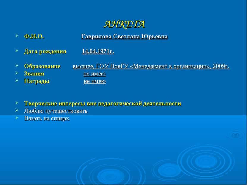 АНКЕТА Ф.И.О. Гаврилова Светлана Юрьевна Дата рождения 14.04.1971г. Образован...