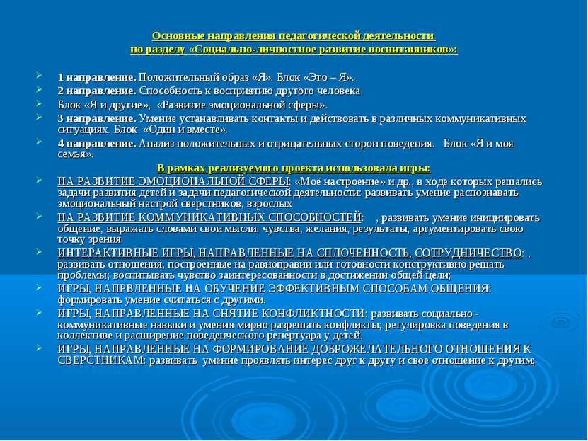 Основные направления педагогической деятельности по разделу «Социально-личнос...