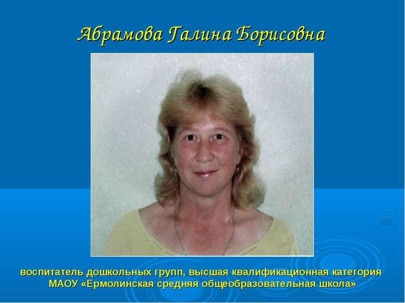 Абрамова Галина Борисовна воспитатель дошкольных групп, высшая квалификационн...