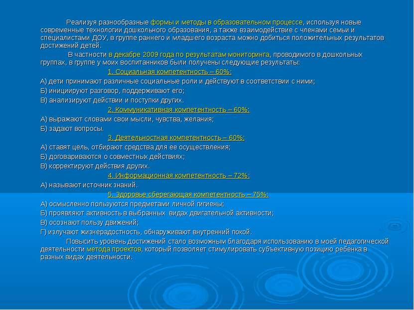 Реализуя разнообразные формы и методы в образовательном процессе, используя н...