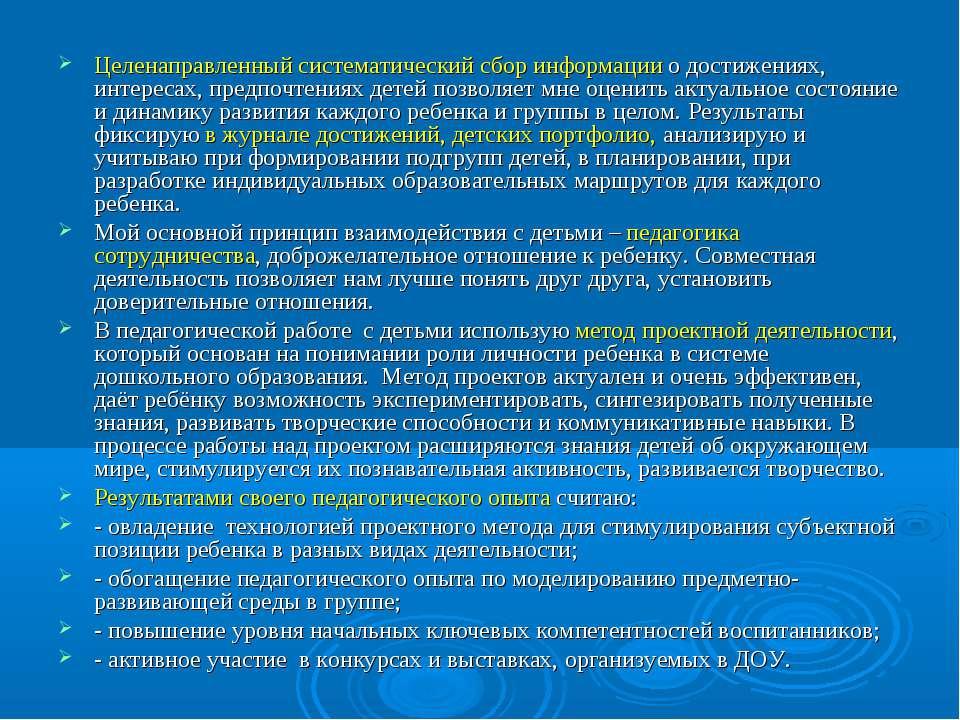 Целенаправленный систематический сбор информации о достижениях, интересах, пр...