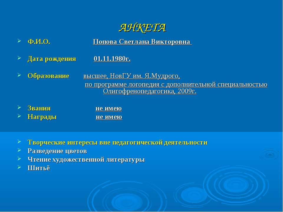 АНКЕТА Ф.И.О. Попова Светлана Викторовна Дата рождения 01.11.1980г. Образован...