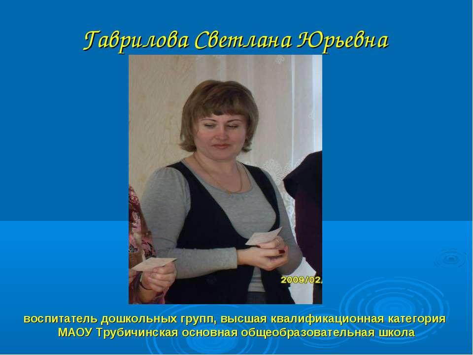 Гаврилова Светлана Юрьевна воспитатель дошкольных групп, высшая квалификацион...