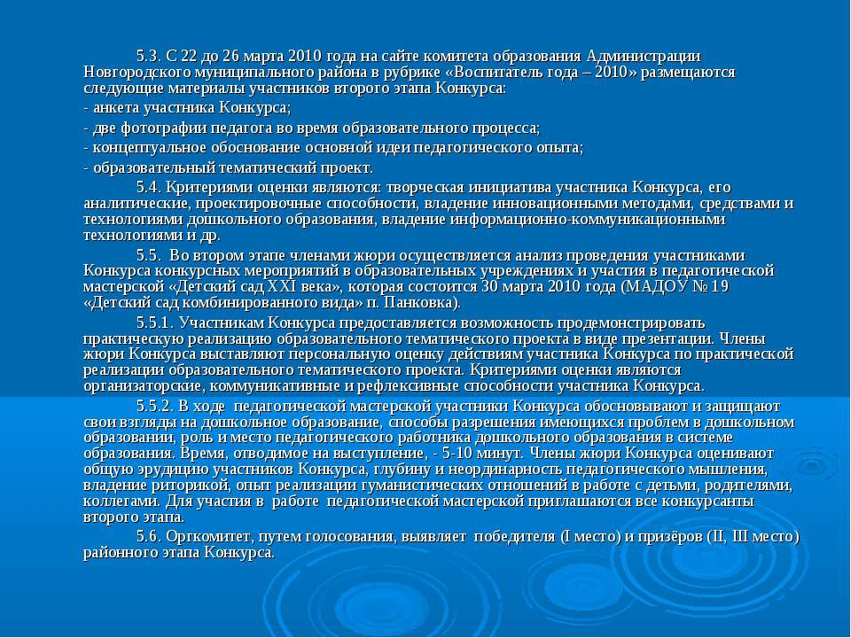 5.3. С 22 до 26 марта 2010 года на сайте комитета образования Администрации Н...